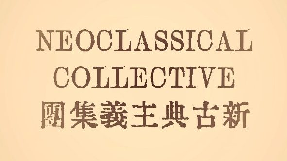 NeoClassical Collective